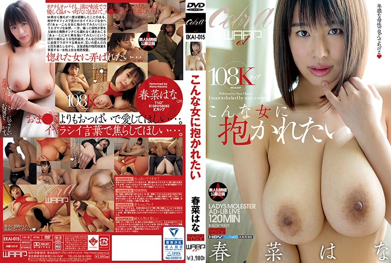 EKAI-015 I Want Be Fucked By Her Hana Haruna