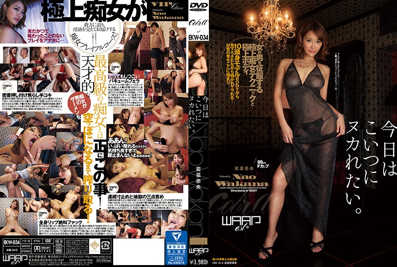 EKW-034 I Want Her To Jack Me Off - Nao Wakana