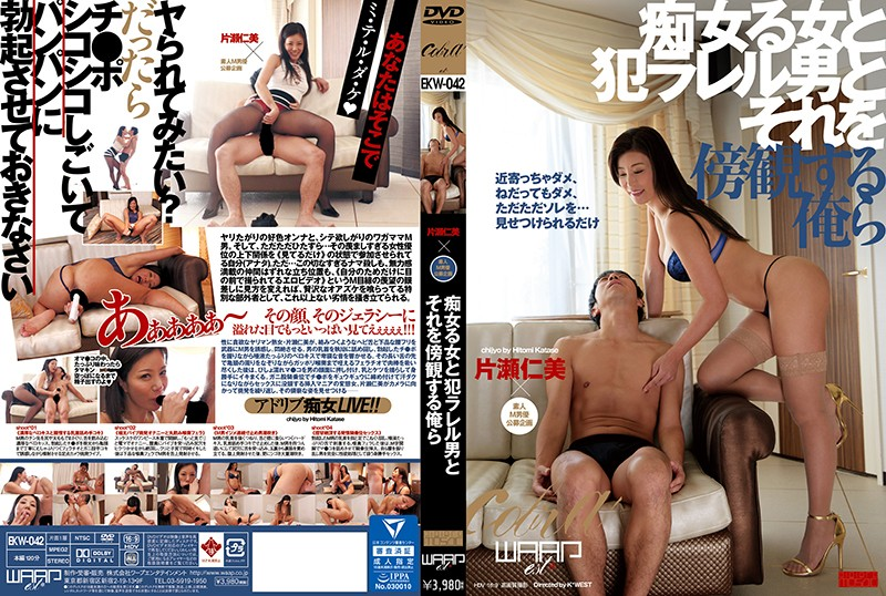 A Slut And The Man She Fucks To Oblivion While We Watch Hitomi Katase