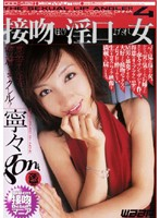 Lots of Kissing and Drooling Vol. 4 Nene 下載