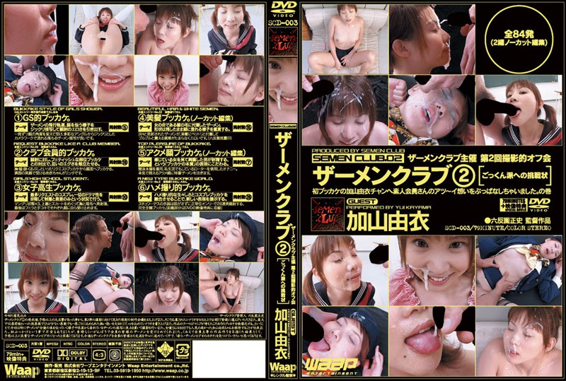 SCD-003 Semen Club 2 (A Challenge To Cum Swallowing Girls) - Yui Kayama, Sailor Uniform, Other Fetishes, Featured Actress, Cum Swallowing, BUKKAKE