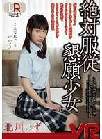 [VR] Barely Legal Teen Wants Total Obedience Yuzu Kitagawa Download