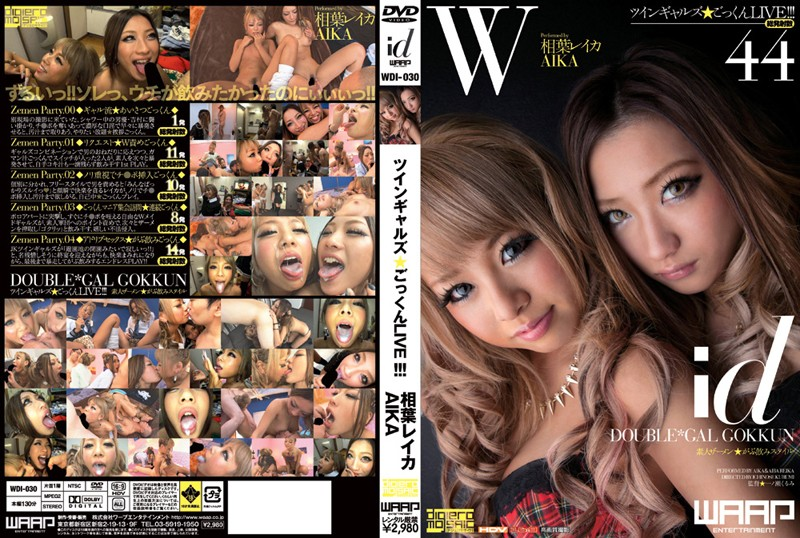 WDI-030 watch jav Twin Gals Cum Swallowing LIVE!!! Reika Aiba AIKA