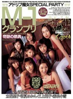 M-1 Grand Prix Miracle Festival * Ad-Lib Perverted Girls SPECIAL PARTY* Download