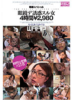 S+CONTENTS Alluring Girl With Glasses Special 4 Hours Download