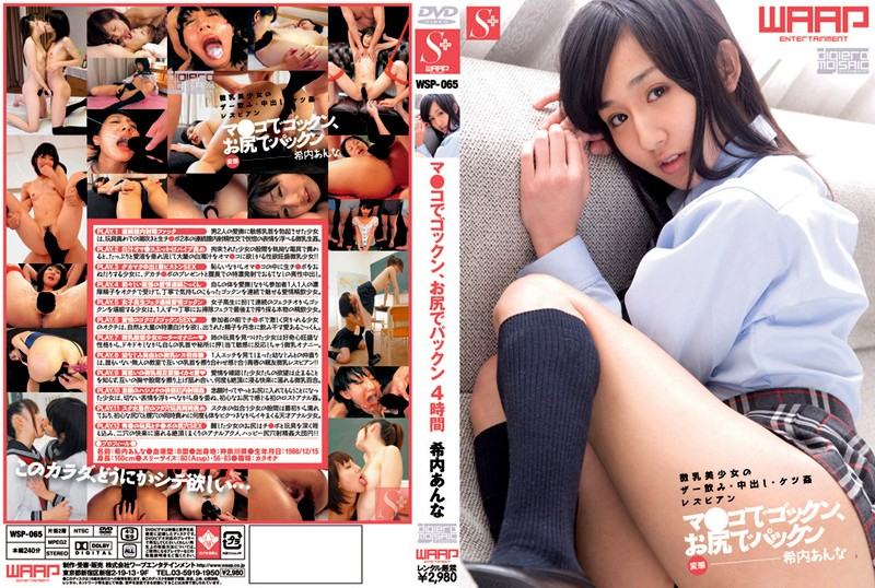 WSP-065 jav idol Fill Up The Pussy And Butthole 4-Hours Anna Kiuchi