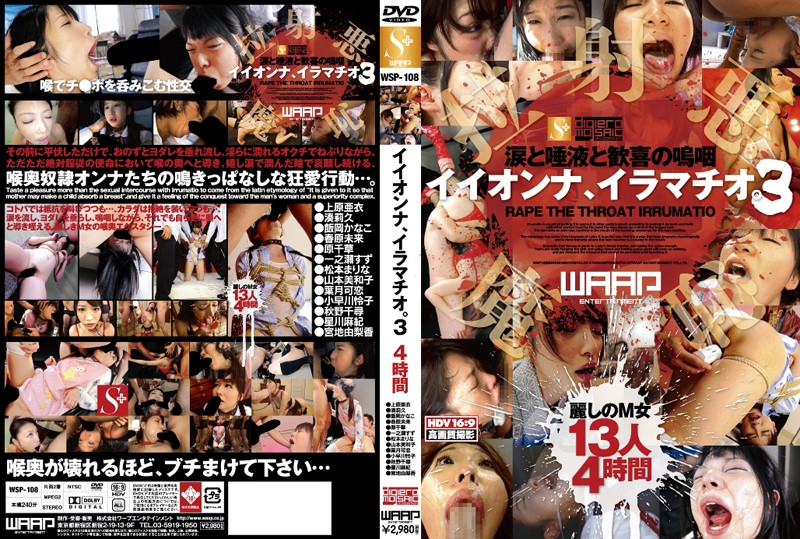WSP-108 download or stream.
