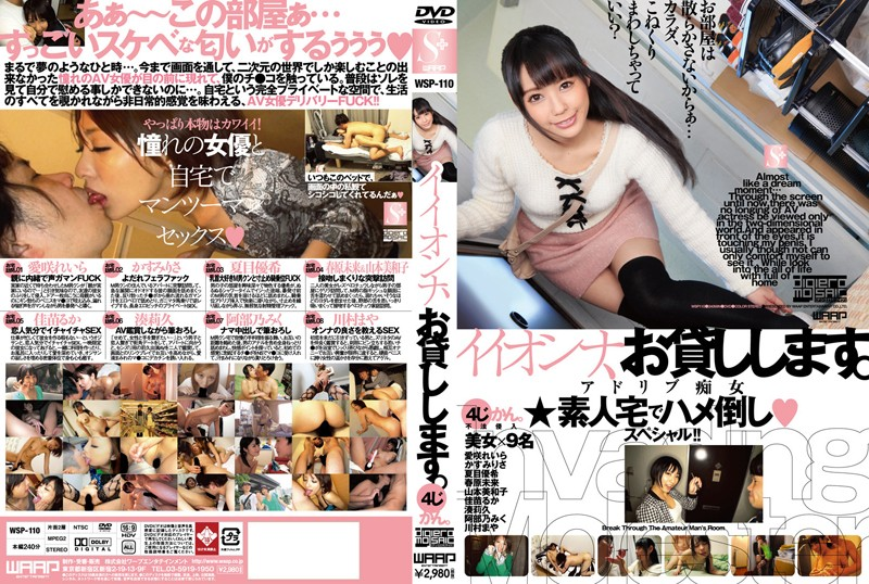 WSP-110 I'll Lend You A Good Woman. 4 Hours