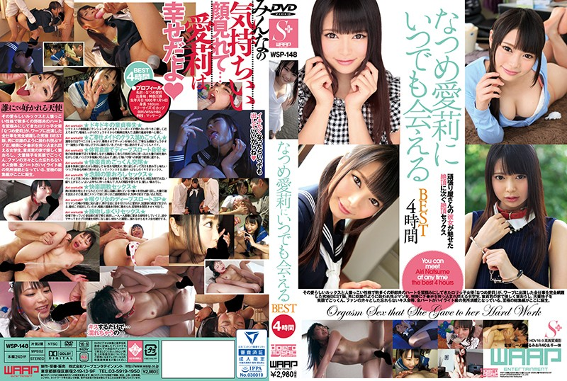 WSP-148 You Can Meet Airi Natsume Whenever You Want. BEST. 4 Hours