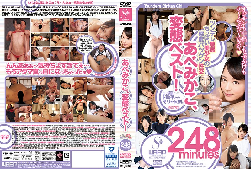 WSP-159 Mikako Abe , At Her Perverted Best!