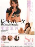 Tons of Kissing and Slurping Drool Girl Kaya Yonekura Download