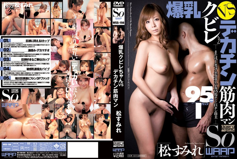 WSS-156 Colossal Titties Kubire-chan VS Giant Dick Muscle Man Sumire Matsu