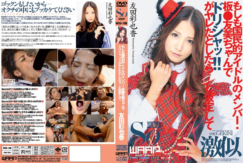 WSS-196 streaming jav Ayaka Tomoda Loves the Feeling of Sticky Hot Cum Dripping down Her Pretty Face