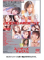 User's Choice!! 6 Download