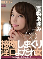 Lots Of Kissing And Drooling Ayumi Takanashi Download