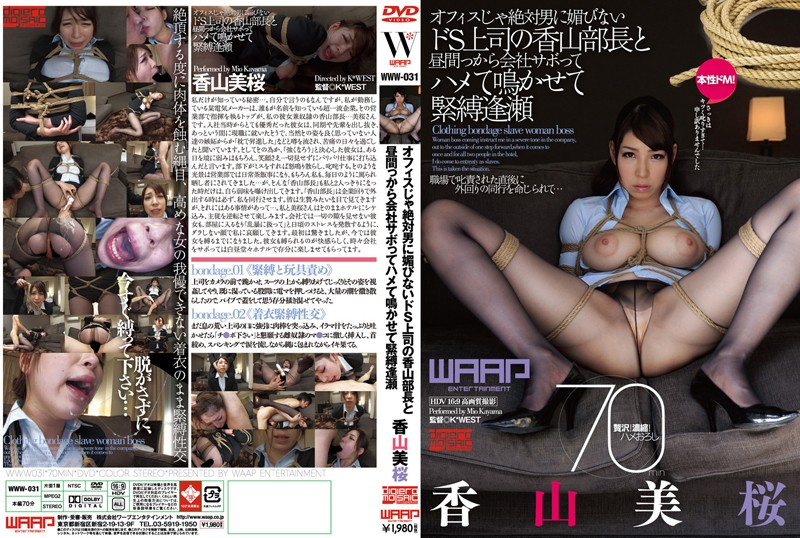 WWW-031 best japanese porn Mio Kayama My Totally Sadistic Boss Ms. Kayama Won't Make Eyes At Me At Work, Behind The Scenes She The S&M