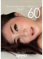Teased Until Your Precum Runs Dry... Ayako Kano Download