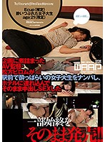 The AV Director Was Having Trouble Getting A Good Idea Piromu Matsukata Went Picking Up Girls And Found A Drunk College Girl In Front Of The Train Station, Took Her To A Hotel And Had Creampie Sex With Her, And Now We're Selling All Of This Good Footage As An AV!! Download