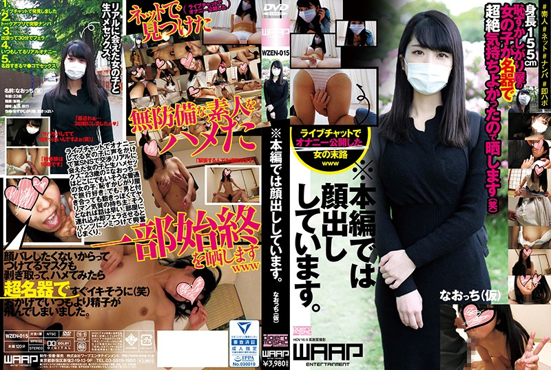 WZEN-015 japan porn *In This Movie, She Reveals Her Face. (WZEN-015)