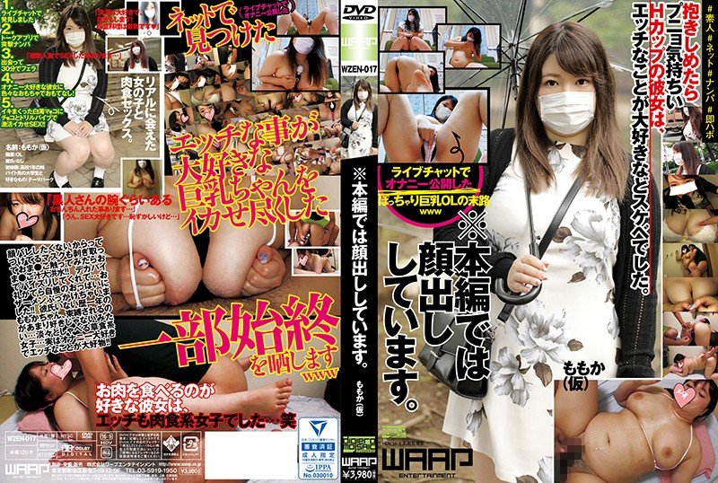WZEN-017 *Face Is Shown In The Real Video (WZEN-017)