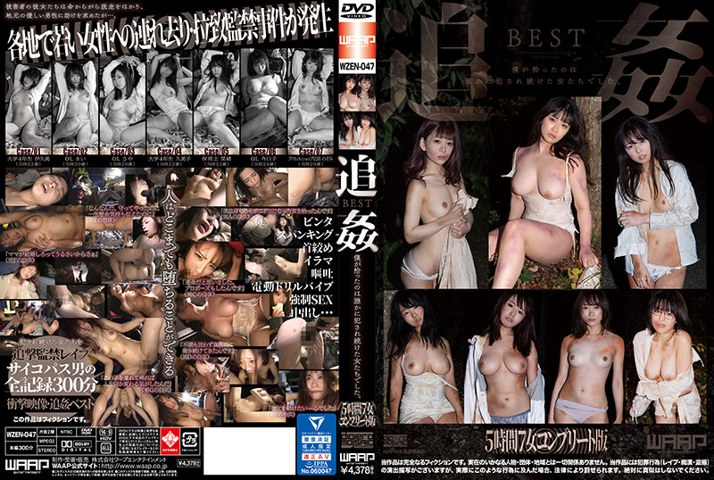 WZEN-047 Rough Fucking BEST: These Are Women That I Picked Up And Who Continued To Be Fucked By Someone. 5 Hours, 7 Women, Complete Edition