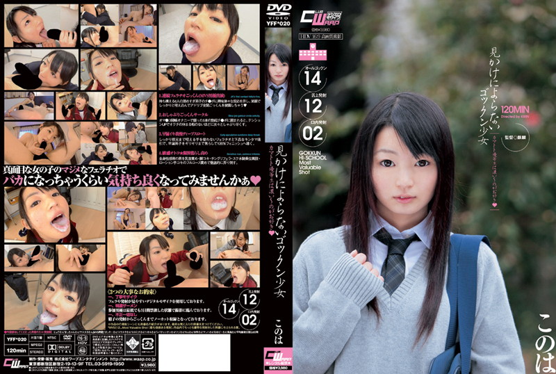 YFF-020 japanese jav Konoha This Barely Legal Girl Is A Cum Guzzler But Doesn't Look It: Seemingly Naive Honor Student Konoha