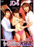 Watch Out! Thong College Rampage vol. 4 Download