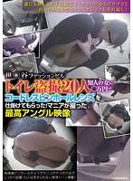 Toilet Peeping At Setagaya Fashion Building 20 Girls Unknowingly Caught On Tape By An Expensive Pinhole Camera! Amazing Angles Captured By A True Master Download