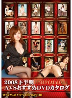 Second Half of 2008 Recommended DVD Catalog 下載