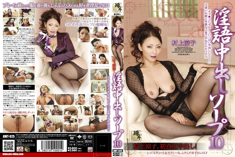 AWT-025 Dirty Talk & Ejaculation Service 10 Ryoko Murakami - Ryoko Murakami (Rikako Nakamura, Pantyhose, Naho Kuroki), Featured Actress, Dirty Talk, Creampie, Club Hostess & Sex Worker, Big Tits