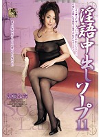 Dirty Talk & Ejaculation Service 11 Nao Kato Download
