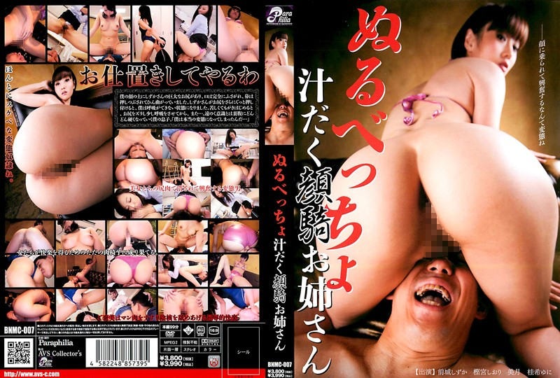 BNMC-007 asian porn Slippery Wet Pussy Face Sitting Girl