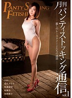 Panties and Stockings Monthly vol. 1 下載