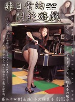 Extraordinary Game Makes Her Faint Billiard Lesson Yumiko's Case 下載