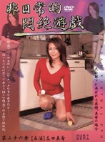 Extraordinary Game Makes Her Faint! Wife Playing With Her Husband's Subordinate - Maki 下載