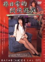 Extraordinary Game Makes Her Faint: Mayura Is An Editor In A Publishing Company 下載