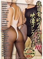 Extraordinary Flexible Body Picture Collection III 下載