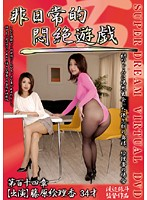 Extraordinary Game Makes Her Faint: A Housewife Who Runs into Her Childhood Crush! Erika's Case 下載