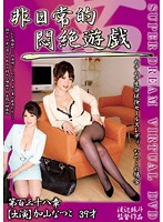 Extraordinary Plays In Ecstasy In The Case Of Natsuko The Voluptuous Life Insurance Saleswoman Download