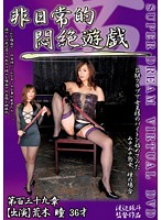 Extraordinary Game Makes Her Faint: Plump Mature Woman Hitomi Gets Her First Gig As A Queen In A SM Club Download