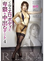 Flexible Erotic Body With Obscene Ejaculation Date 4 Rinka  Download