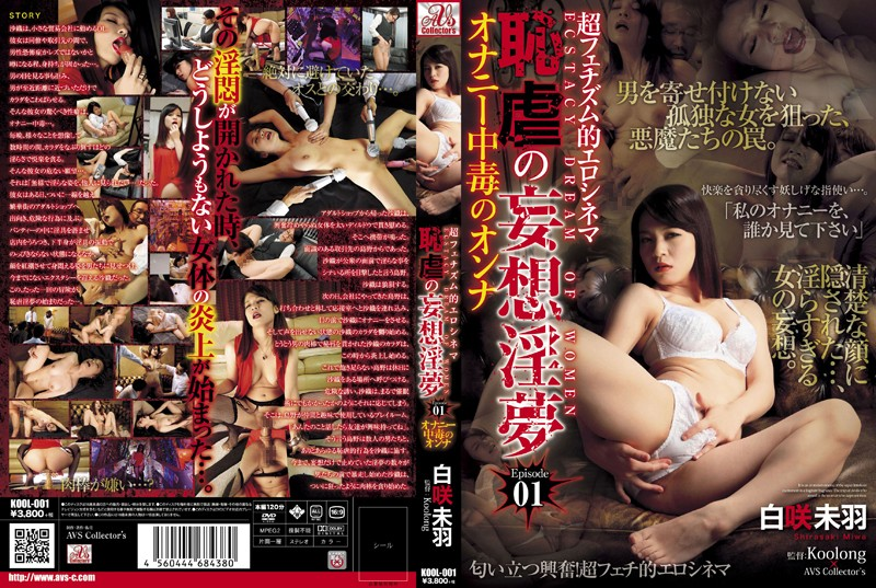 "KOOL-001 japanese av Miwa Shirasaki ""I Have Kinky Daydreams Of Being Shamed And Abused"" Episode 1: A Woman Addicted To Masturbation Miwa"