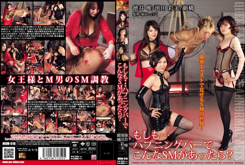 MOM-010 If... There Was BDSM Like This In A Sex Bar? Yui Tokui, Ayami Ikeda Ringo
