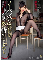 The Ladies That Get Turned On Wearing Panty Hose with No Underwear Ver. 1 - 24 Years Old Female Teacher's Wearing Pantyhose's Wet Pussy 下載