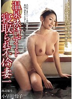On A Date At The Onsen: An Unfaithful Housewife Steals Another's Husband Reiko Kobayakawa Download