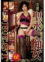 Specially Selected Pissing Sluts BEST COLLECTION 下載