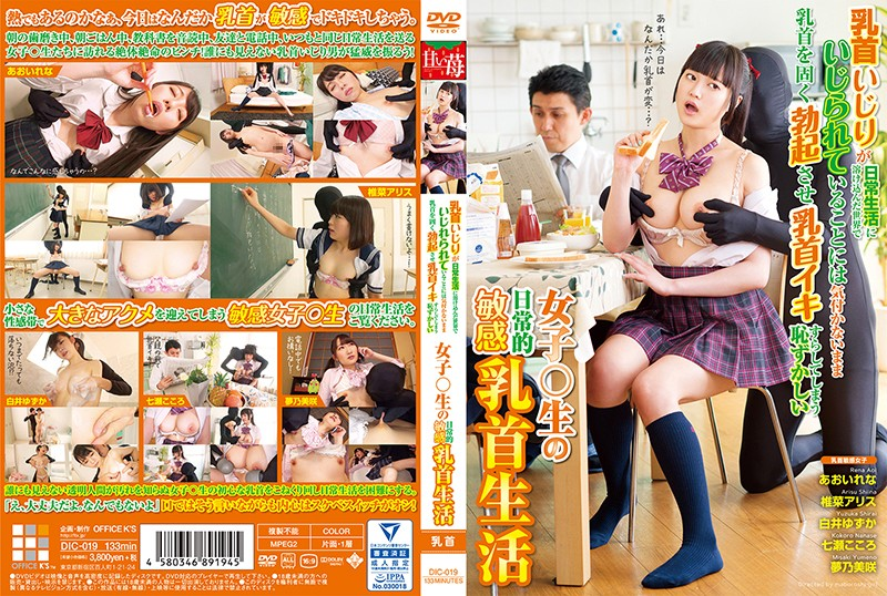 DIC-019 porn jav Yuzuka Shirai Rena Aoi In This World, Nipple Tweaking Is A Way Of Life, So Much So That You'll Never Notice That It's