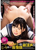 Koi Is Prone To Cumming, And Now She's Trying To Resist Orgasming While Fucking!! Listen To Her Moan And Groan In Undeniable Pleasure In Binaural Audio As We Filmed Her Audibly Cumming While She Tries To Stop The Flood Of Inevitable Ecstasy Koi Ichinose Download