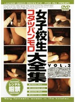 The Collection of Full Panties of Schoolgirls In Kotatsu vol. 2 Download