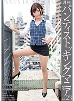 Pantyhose Monthly volume 23: Beautiful Office Lady Legs and Pantyhose Masturbation Download